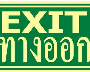 ป้ายทางออก