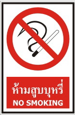 ห้ามสูบบุหรี่